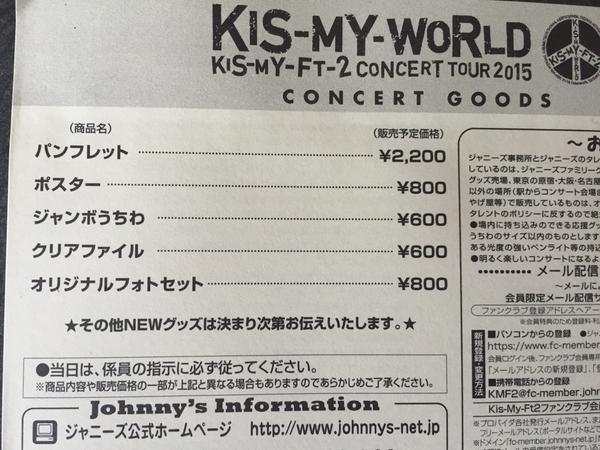 CONCERT TOUR 2015 KIS-MY-WORLD...